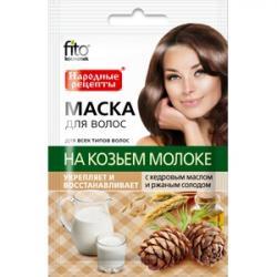 Fitokosmetik Maska do włosów 30ml Kozie Mleko i Olej Cedrowy