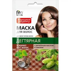 Fitokosmetik Maska do włosów 30ml Dziegciowa z olejkiem łopianowym i chmielem